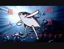 【ゆっくりTRPG】九色のゆっくり銀剣のステラナイツ3 ヒマワリ【実卓リプレイ】