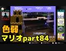 【スーパーマリオブラザーズ】色弱が行く!スーパーマリオpart84【感度5億】