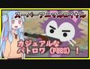 【ほんわかあにまるPUBG】SuperAnimalRoyaleを遊ぶ!【voiceroid実況】