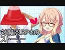 桜乃そらと対魔忍RPGのストーリー:『反乱』 Chapter1 - Section1