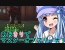 【ARMORED CORE MOA】あおきりでマスターオブアリーナ!!その7 完結済 【VOICEROID実況】