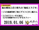 福山雅治と荘口彰久の「地底人ラジオ」  2019.01.06