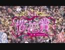 【ウイニングポスト8】琴葉姉妹の競馬牧場経営 #2【VOICEROID実況】
