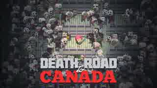 【Death Road to Canada】番外編【結月ゆ