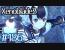 #186【ゼノブレイド2】ちょっと君と世界救ってくる【実況プ...