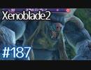 #187【ゼノブレイド2】ちょっと君と世界救ってくる【実況プレイ】