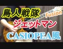 「鳥人戦隊ジェットマン」を第二期CASIOPEAサウンドでアレンジしてみました【カシオペア】