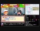 【TAS】パワポケ12 漣ルート(?)part4