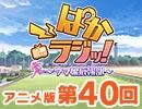 アニメ版第40回「ぱかラジッ!~ウマ娘広報部~」