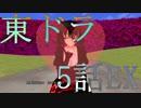 【東方MMD】東方×ドラゴンクエスト 5話EX 薔薇色マジック【初心者】