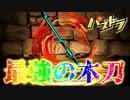 【パズドラ】最強の木刀ガチャ Fate/stay night HF【実況】