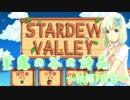 星露の谷の詩花  秋編1日目 【Stardew Valley】
