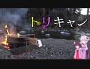 第24位:【VOICEROIDキャンプ】トリキャン 第一羽 ピコグリルキャンプ thumbnail