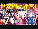 【世界樹の迷宮Ⅱ】~迷宮を歩む少女たち~Part71【初見プレイ】