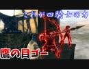 【ダークソウルリマスタード】第1回 最速王決定戦 #4
