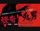 【転載】ゆっくりクソ映画レビューvol.35:『怪奇! 兎男』(前編)