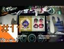 #11【Splatoon2】ハイカラスクエアからマンメンミ!【つみき荘】