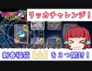 【ドラクエライバルズ】リッカチャレンジ!新春福袋【金】を3つ開封してみた!!【ゆっくり実況解説】