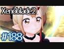 #188【ゼノブレイド2】ちょっと君と世界救ってくる【実況プ...