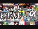 【総勢61音源】ぼくらのうた2016ver.【合作UTAUカバー企画】+ust配布