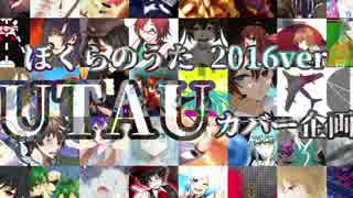 【総勢61音源】ぼくらのうた2016ver.【合作UTAUカバー企画】+ust配布 thumbnail