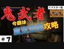 スイッチリマスター版【鬼武者】その7。魔空空間で笛ゲット!!