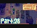 【StardewValley】田舎町で暮らそう【実況】 Part28