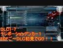 【地球防衛軍5】Rストームご~の初見INF縛りでご~ DLC1-7 【実況】