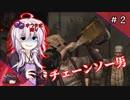 【バイオ4】結月ゆかりのサバイバル縛りプレイ#2【VOICEROI...
