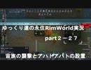 ゆっくり達の永住RimWorld実況part2-27  宙族の襲撃と対戦車砲の設置