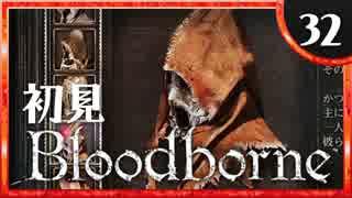 卍【実況】今日のブラッドボーン_32
