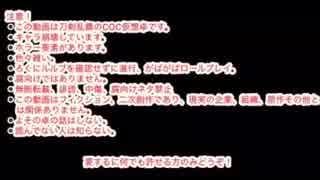 本科と写しのCOC仮想卓【単発】