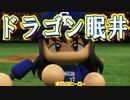 【ゆっくり実況】最弱投手でマイライフpart101【パワプロ2017】
