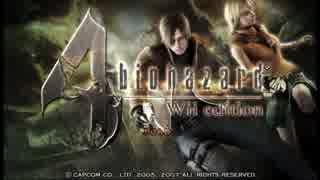 [TAS] バイオハザード4 Wii edition [画質