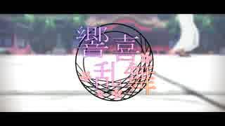 【MMDコナン】響喜乱舞【警察学校組】