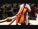 【チェロ/cello】夏夕空《夏目友人帐》ED 邂逅的回忆都是美好的故事 By:CelloFox