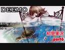 □■DEEMOを実況プレイ part6【女性実況】
