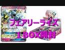 【開封動画】フェアリーライズ1BOX