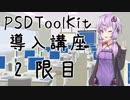 【AviUtl】PSDToolKit 導入講座【2限目】