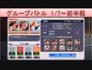 BLEACH ブレソル実況 part1266(グループバトル 1/7~ 前半戦)