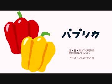 Foorin】パプリカ 歌ってみた ヒルケン【米津玄師】 , nicozon