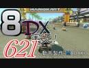初日から始める!日刊マリオカート8DX実況プレイ621日目