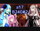 [7DTD]琴葉姉妹が淡々とa17 #02【VOICEROID実況】