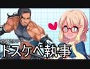 桜乃そらと対魔忍RPGのストーリー:『反乱』 Chapter1 - Section2