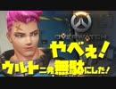 【PC版オーバーウォッチ】レート1446から始めるライバルマッチ!ヒーロー研究生がザリア使ったらまさかまさかの!?編【生声実況】