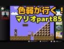 【スーパーマリオブラザーズ】色弱が行く!スーパーマリオpart85【感度5億】