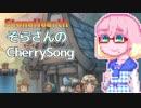 【StoneHearth】そらさんのCherrySong#2