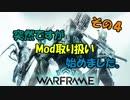 【Warframe】あらふぉー親父のゲーム奇譚 その4【ゆっくり雑談】