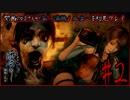 [ホラゲー実況]関西のおじさんが零~濡鴉の巫女~を初見プレイ#2