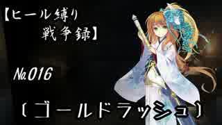 【千年戦争アイギス】ヒール縛り戦争録№016